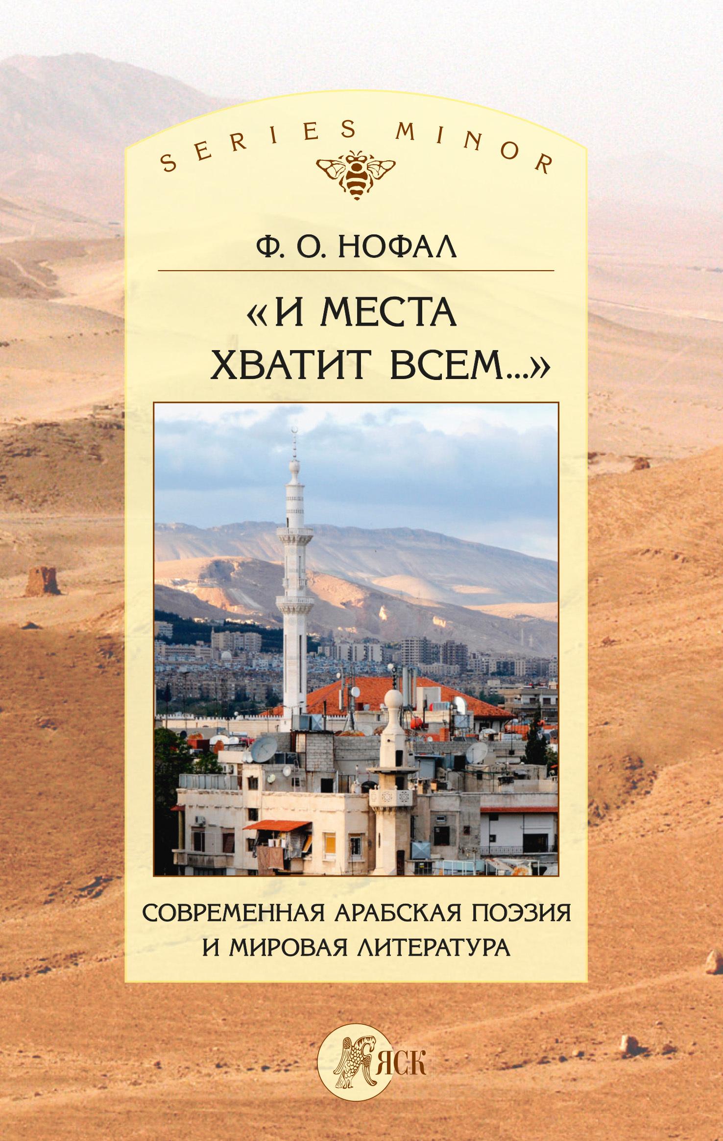 Фарис Нофал - «И места хватит всем…». Современная арабская поэзия и мировая литература