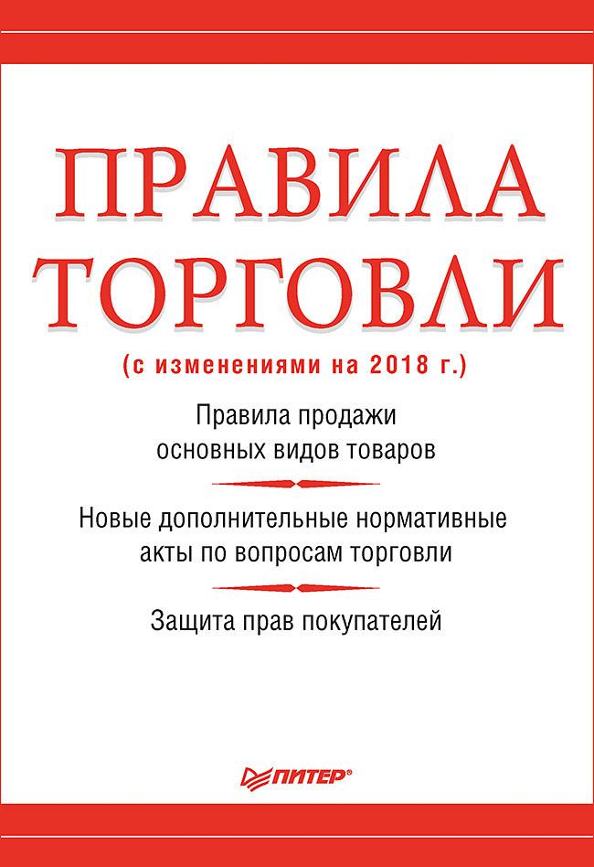 Правила торговли (с изменениями на 2018 г.)