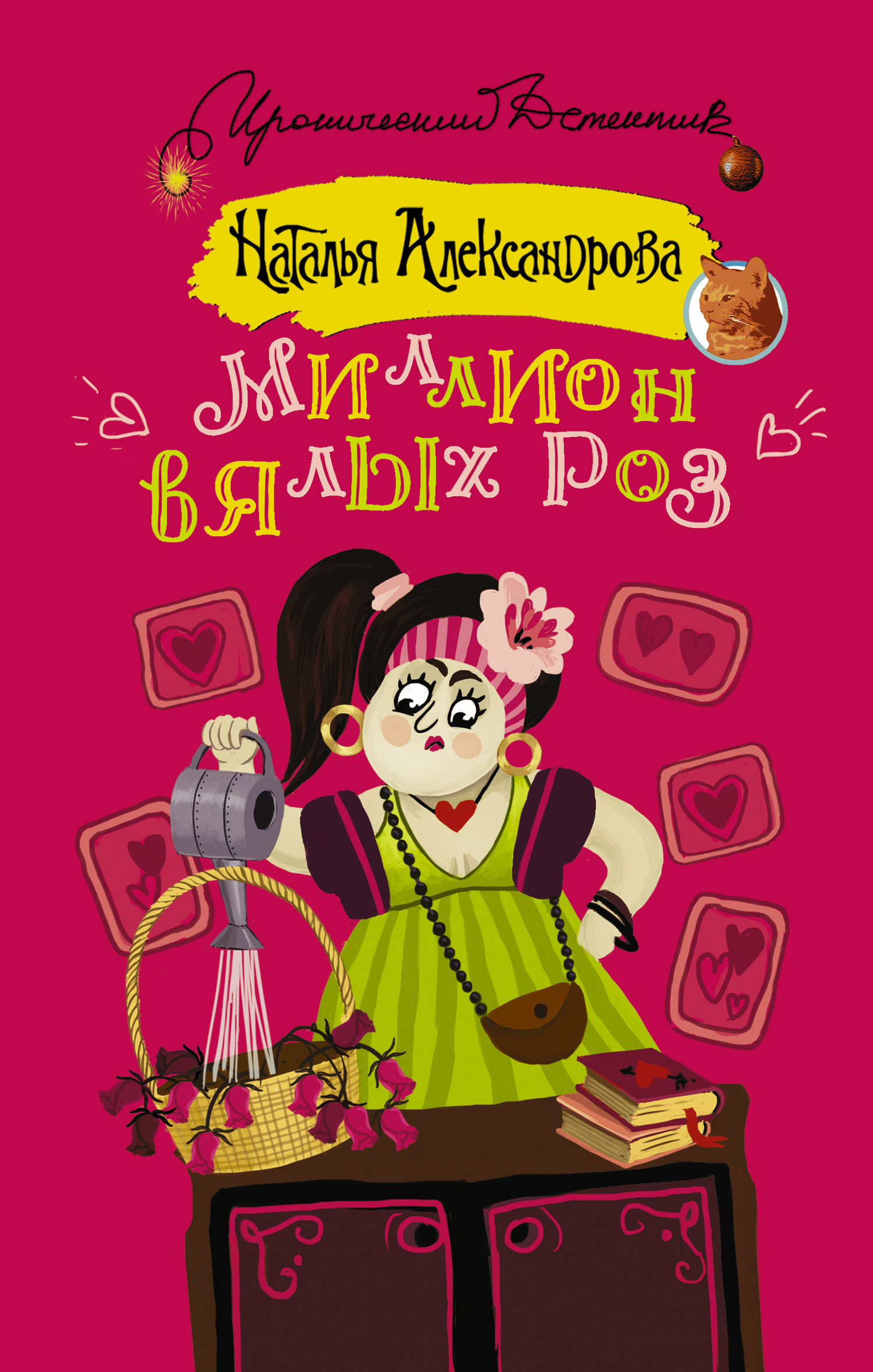 Наталья Александрова - Миллион вялых роз