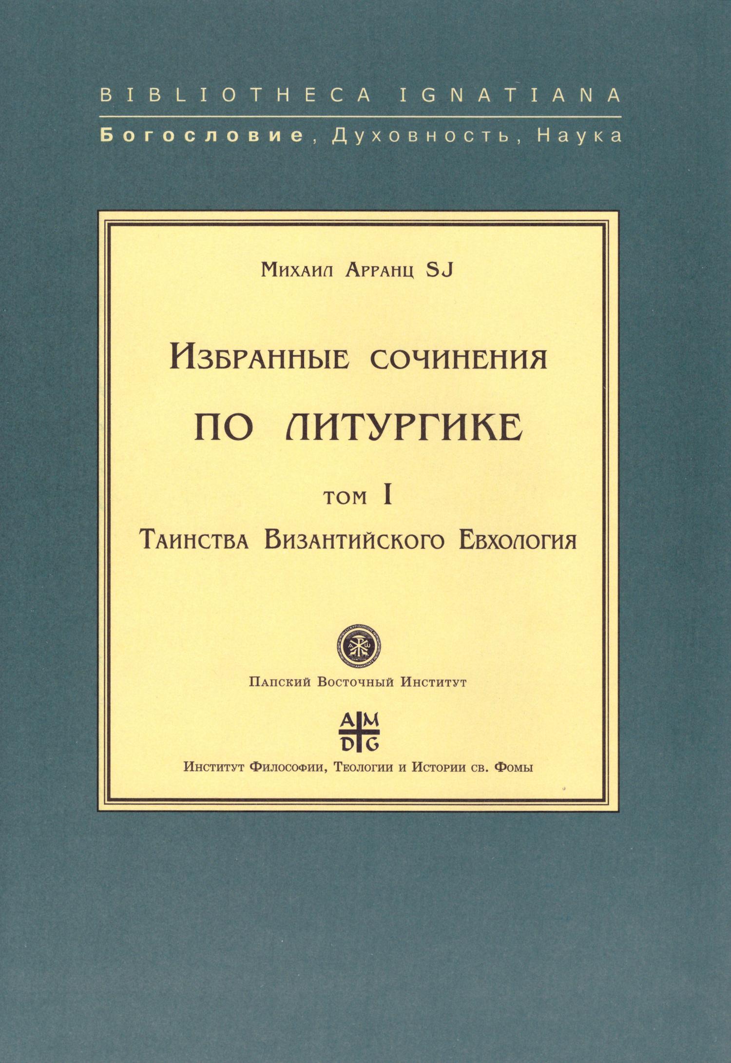 Михаил Арранц, SJ Избранные сочинения по литургике. Том I. Таинства Византийского Евхология