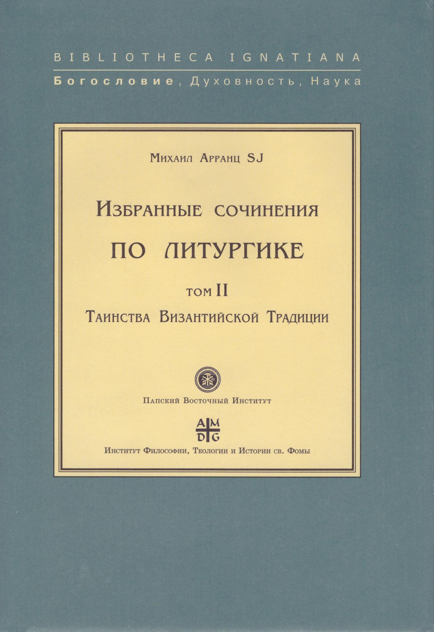 Михаил Арранц, SJ Избранные сочинения по литургике. Том II. Таинства Византийской Традиции