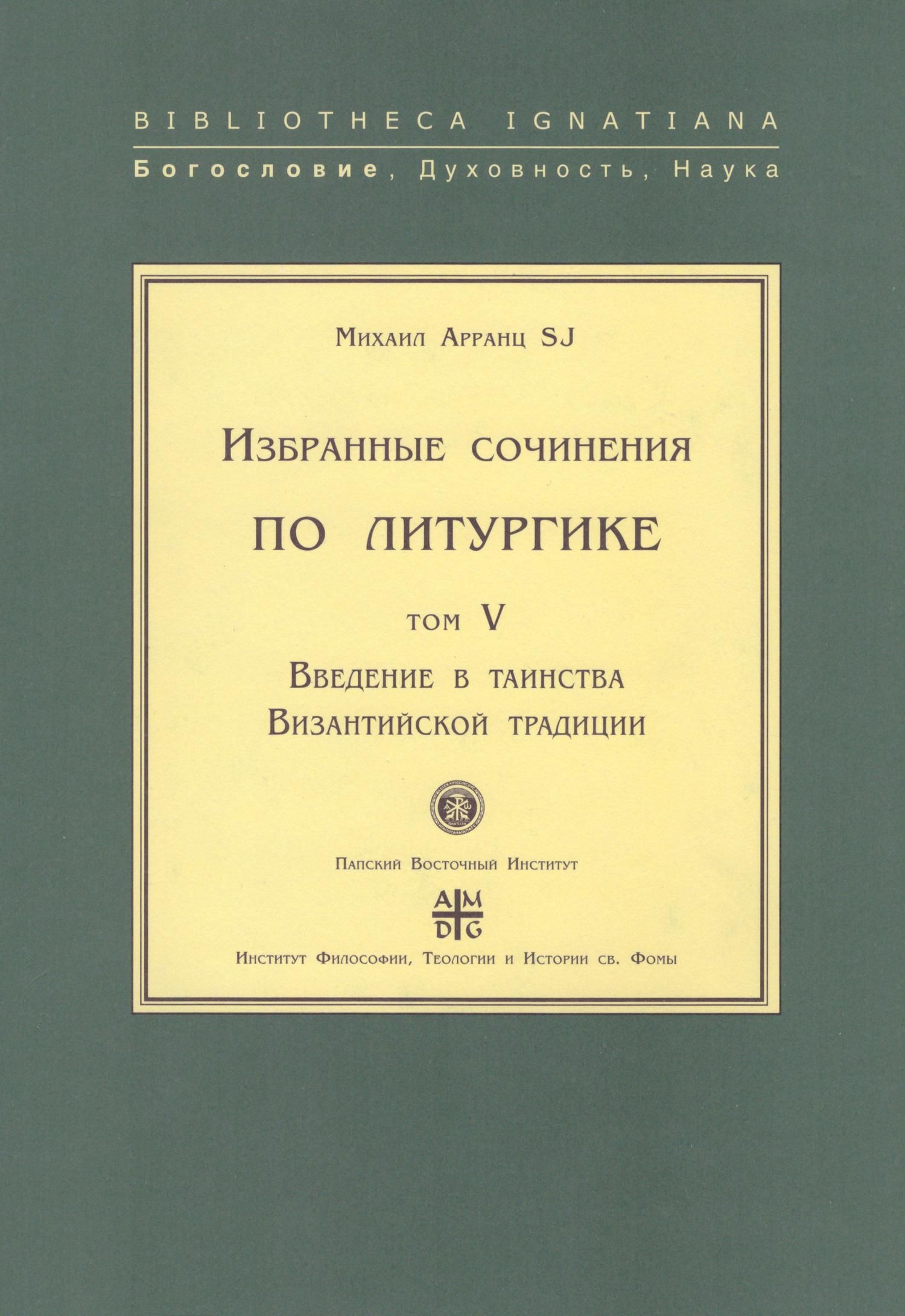 Михаил Арранц, SJ Избранные сочинения по литургике. Том V. Введение в таинства Византийской традиции