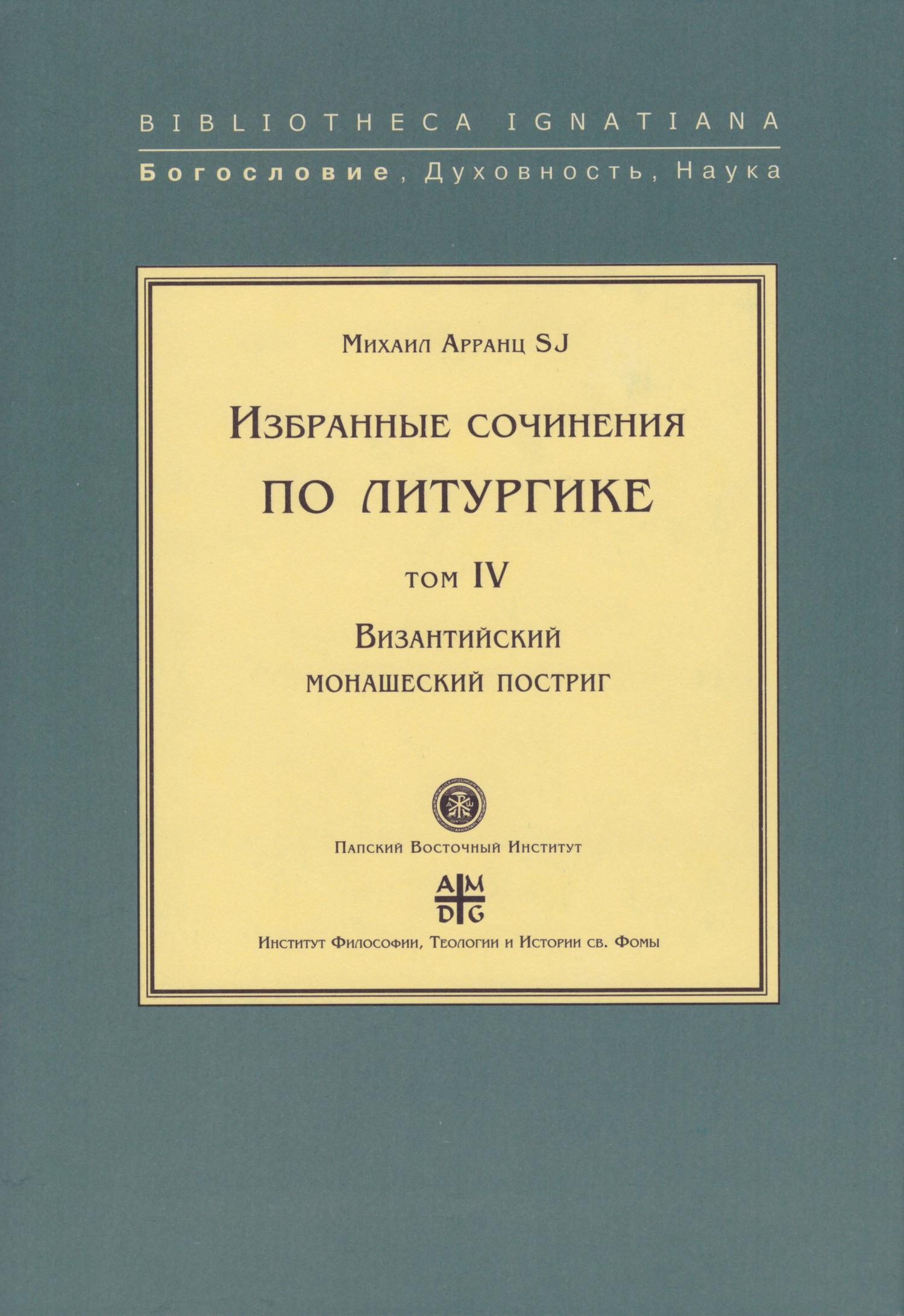 Михаил Арранц, SJ Избранные сочинения по литургике. Том IV. Византийский монашеский постриг