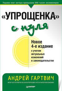 Андрей Гартвич - «Упрощенка» снуля. Новое 4-е издание с учетом актуальных изменений в законодательстве