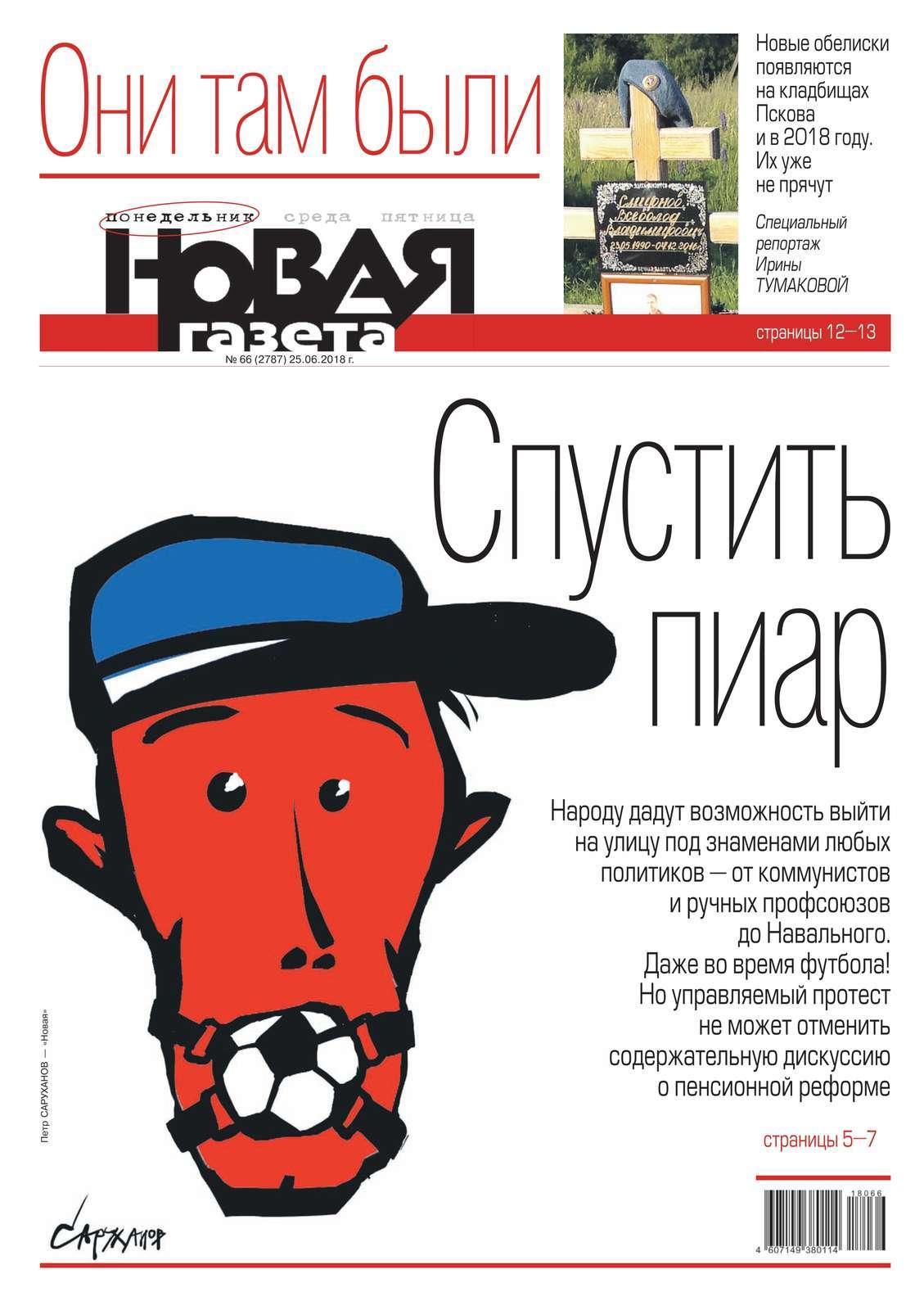 Новая Газета 66-2018