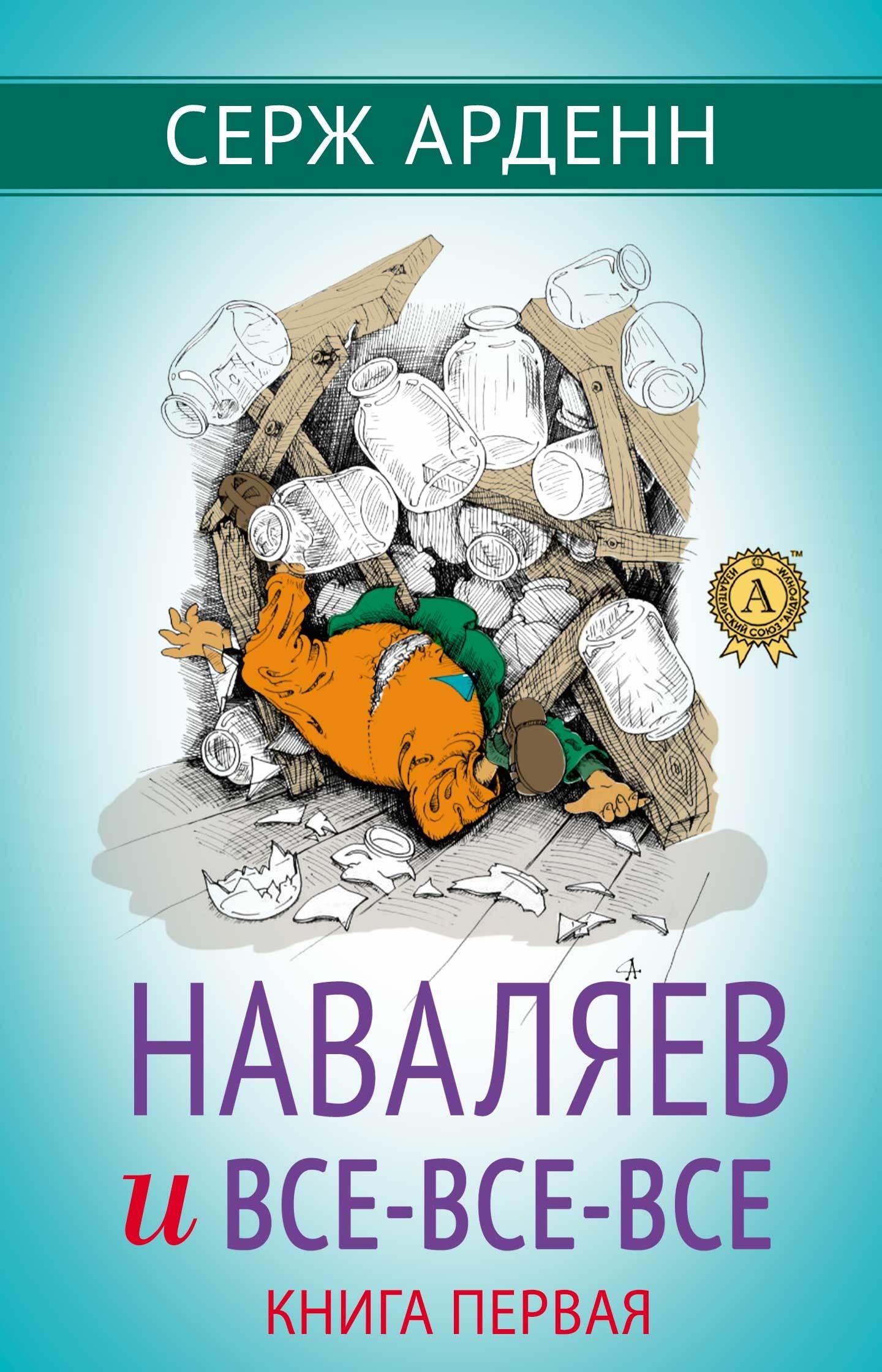 Наваляев и все-все-все. Книга первая