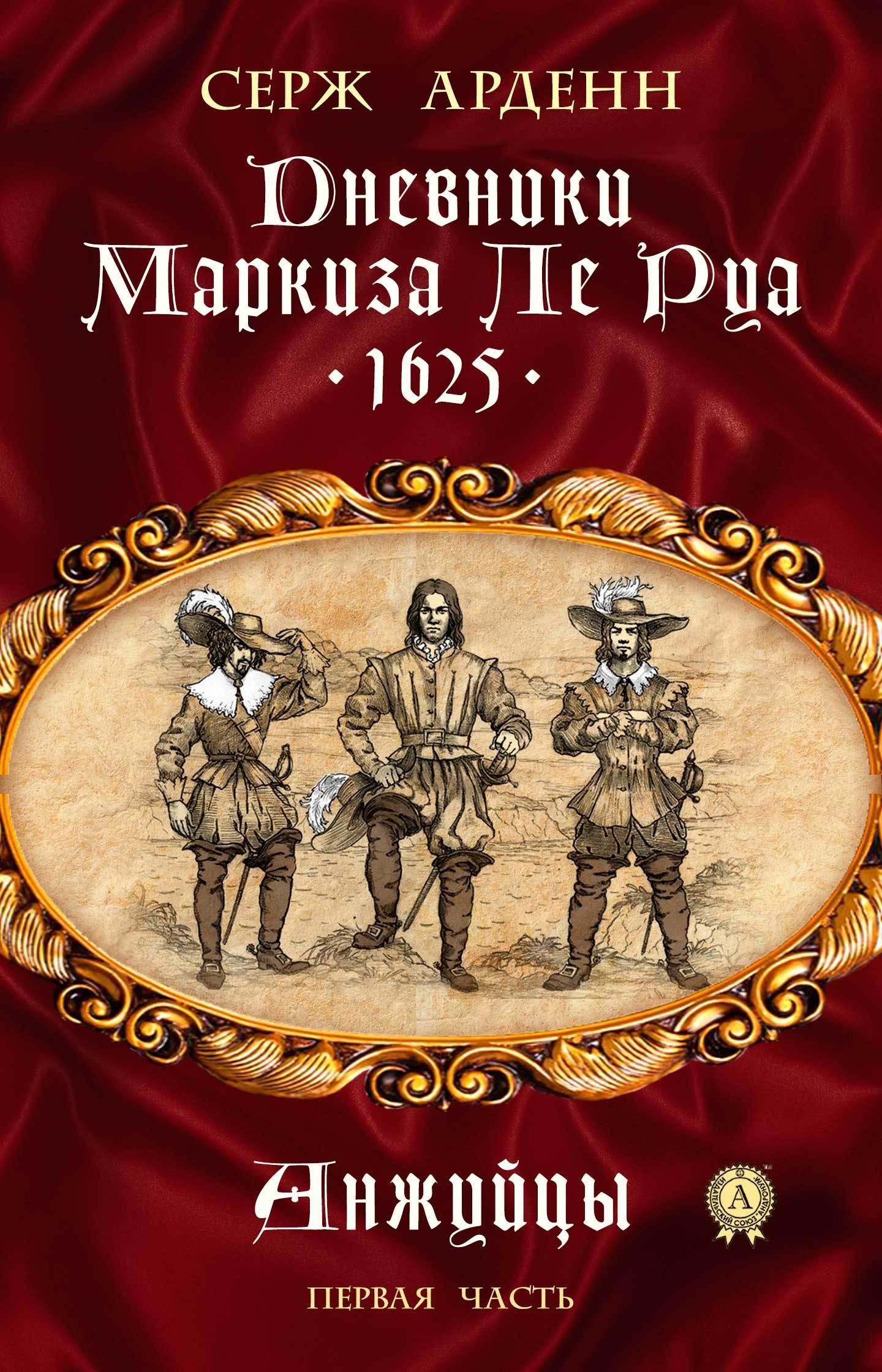 Серж Арденн - Дневники маркиза Ле Руа. 1625. Книга первая. Анжуйцы
