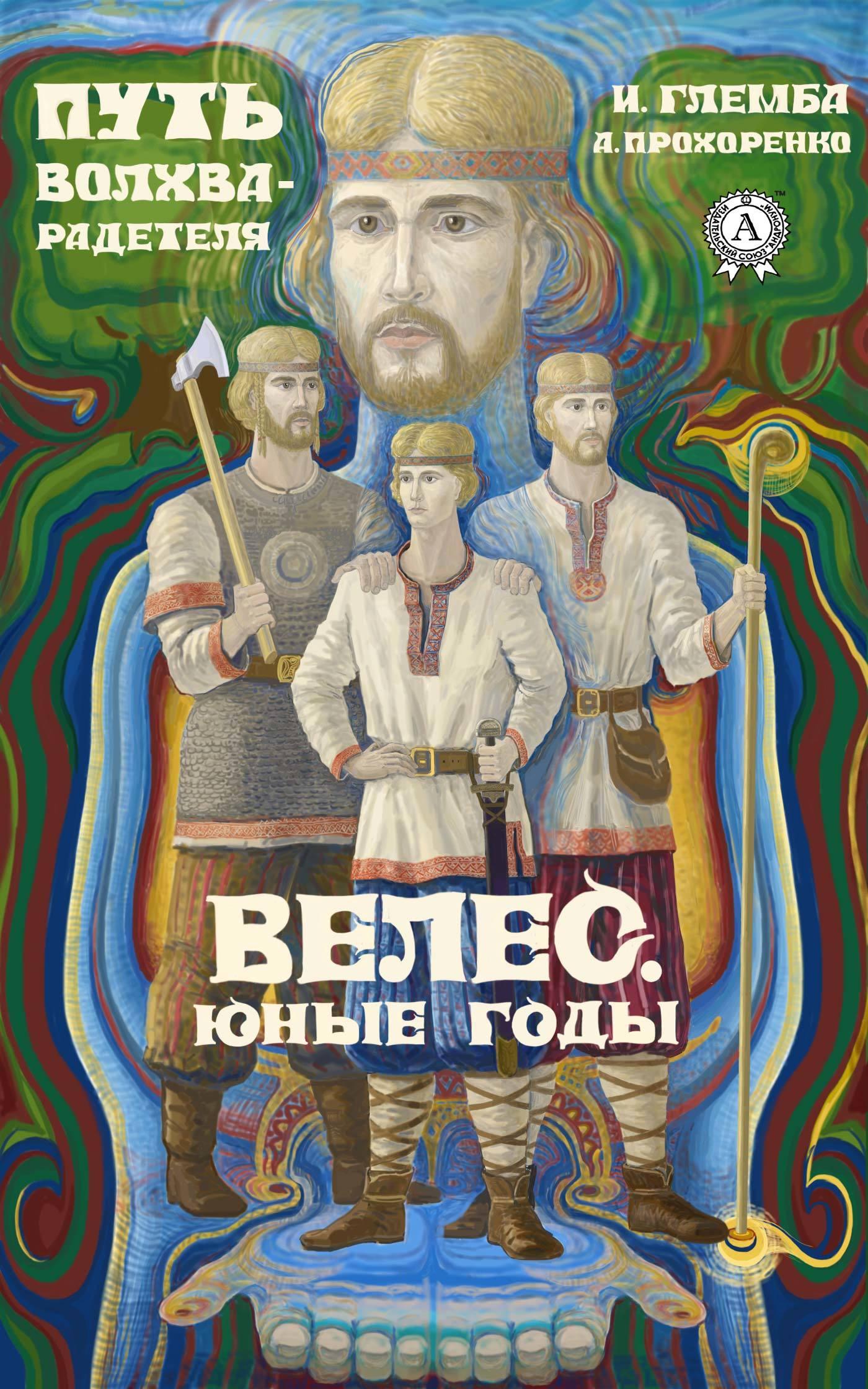 Иван Глемба, Андрей Прохоренко - Велес. Юные годы