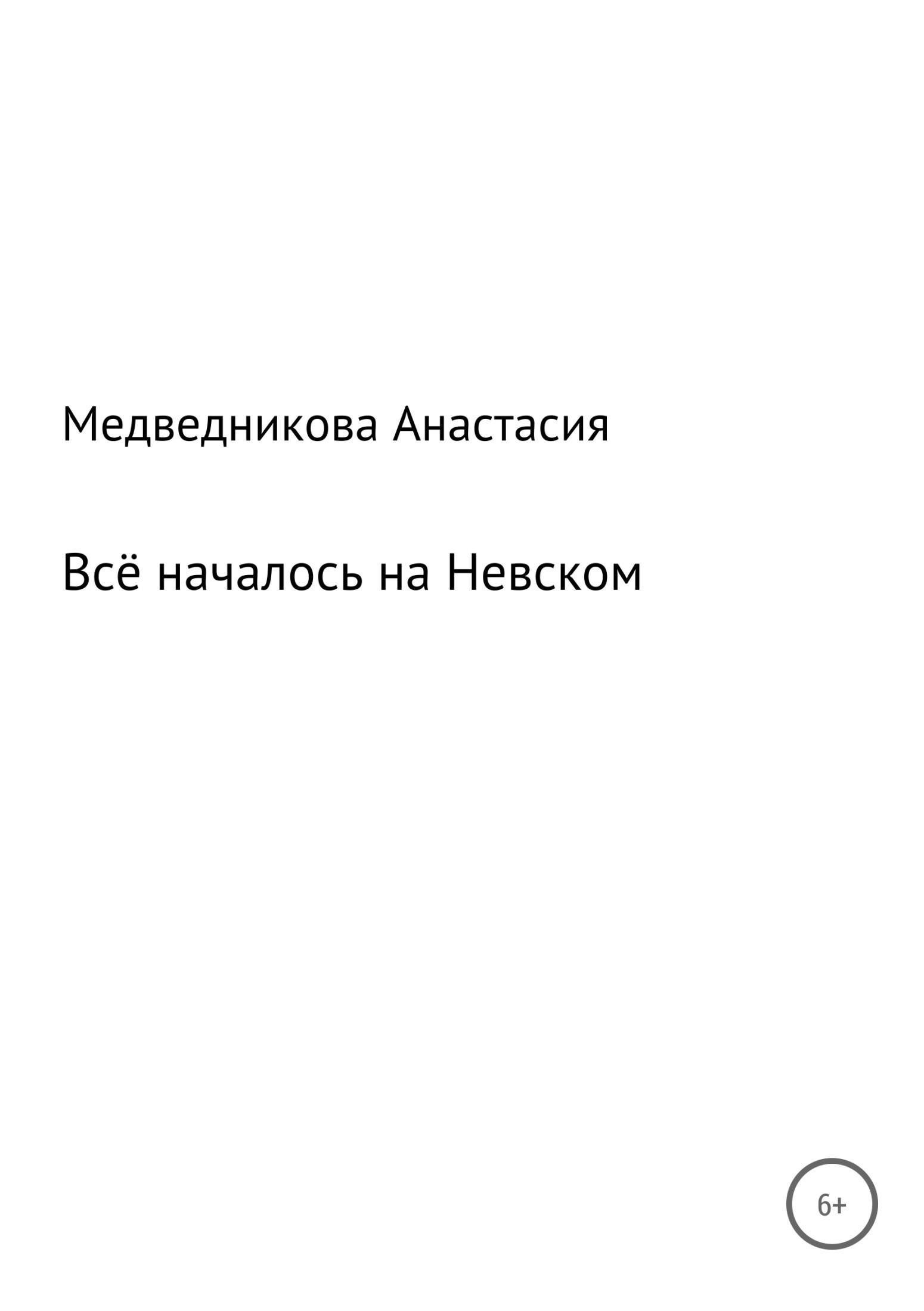 Анастасия Игоревна Медведникова Всё началось на Невском