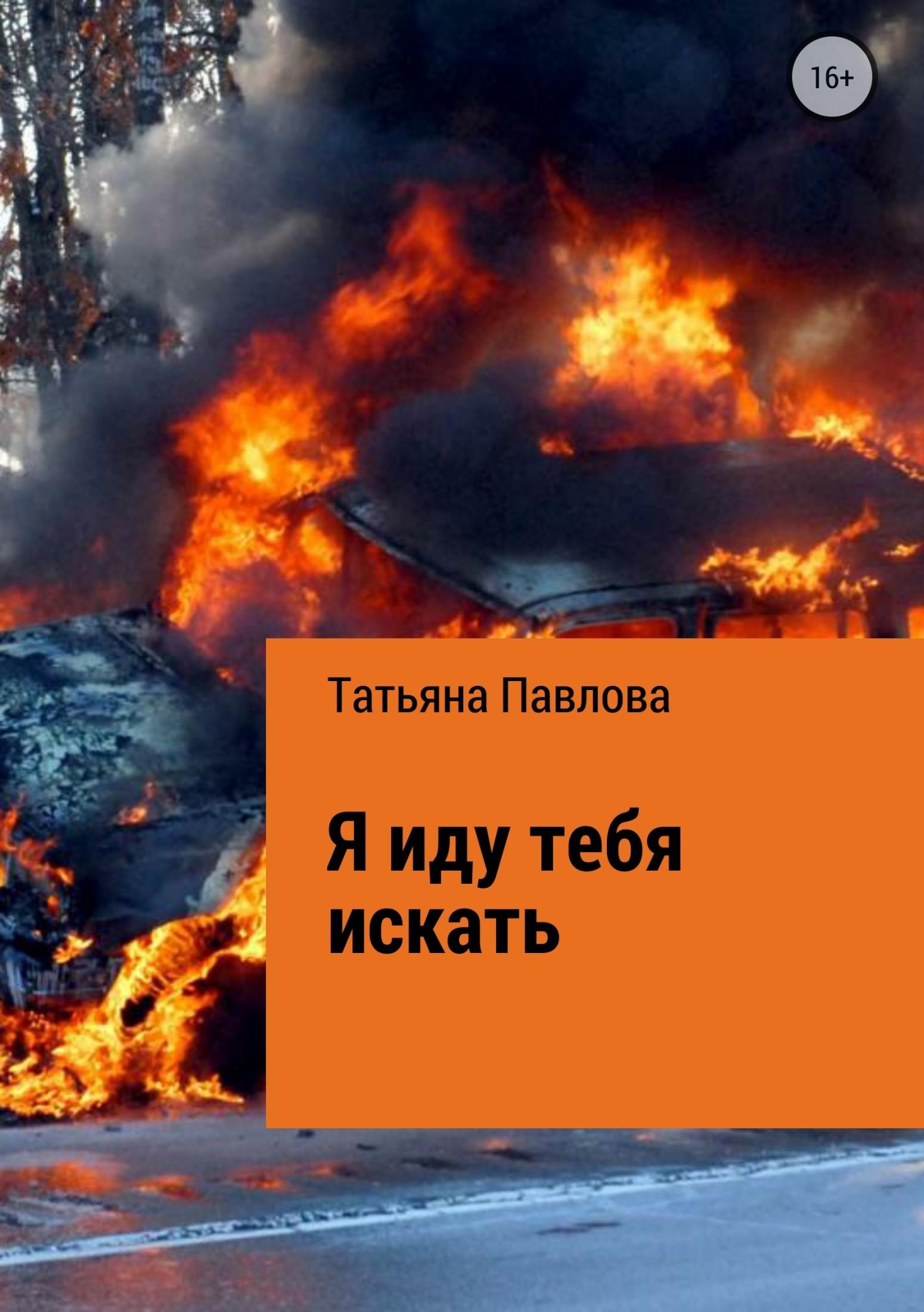 Татьяна Владимировна Павлова Я иду тебя искать татьяна владимировна павлова петя и волк