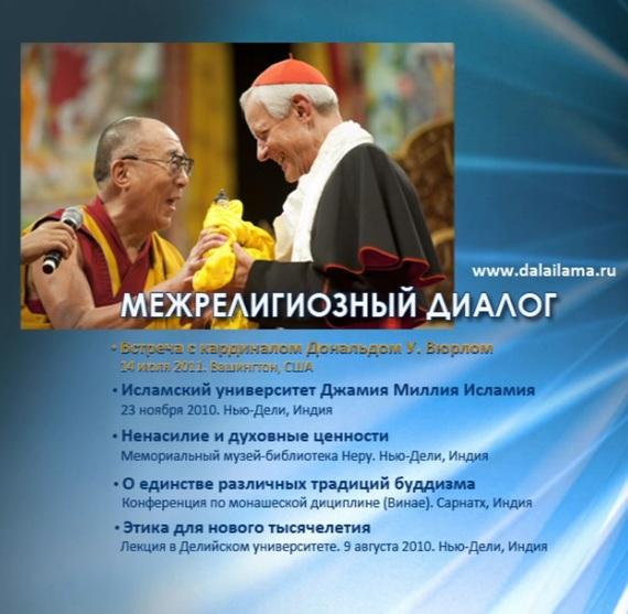 Далай-лама XIV Ненасилие и духовные ценности духовные беседы 1 cd