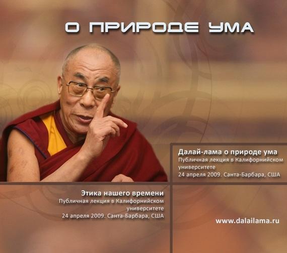 Далай-лама о природе ума
