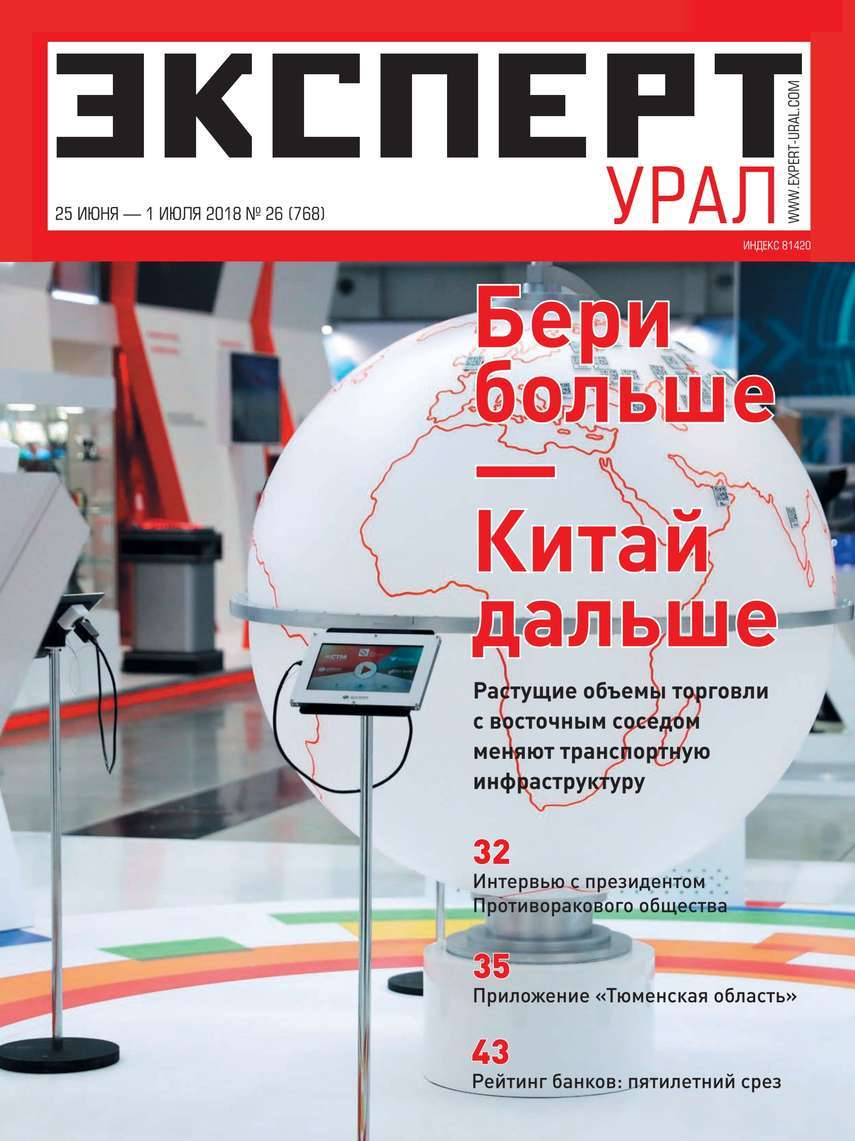Эксперт Урал 26-2018