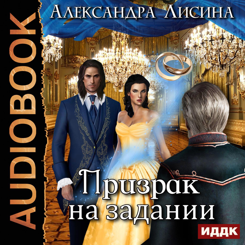 Александра Лисина Призрак на задании александра лисина вакансия для призрака