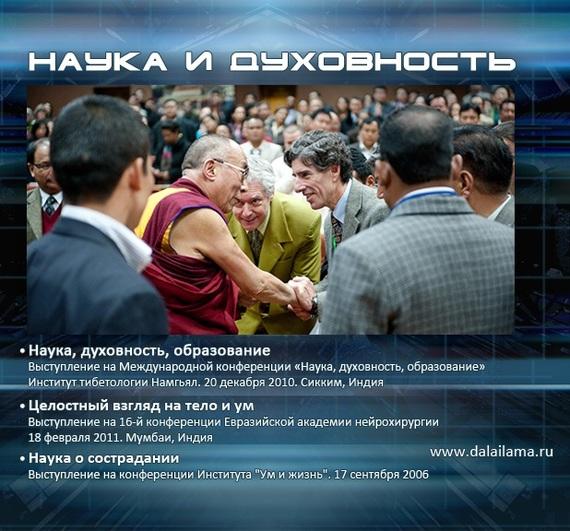 Далай-лама XIV Наука о сострадании (2006 год)