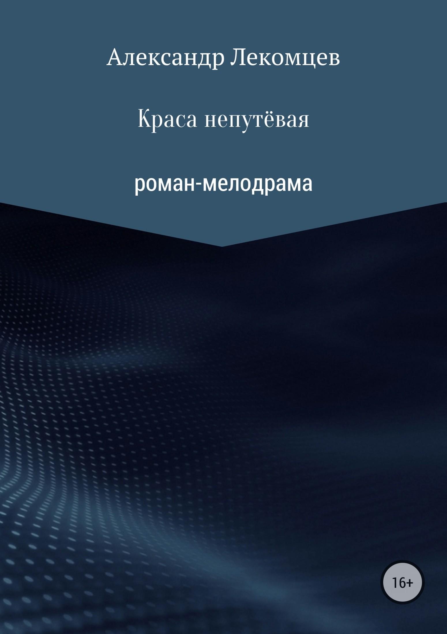 Александр Лекомцев - Краса непутёвая
