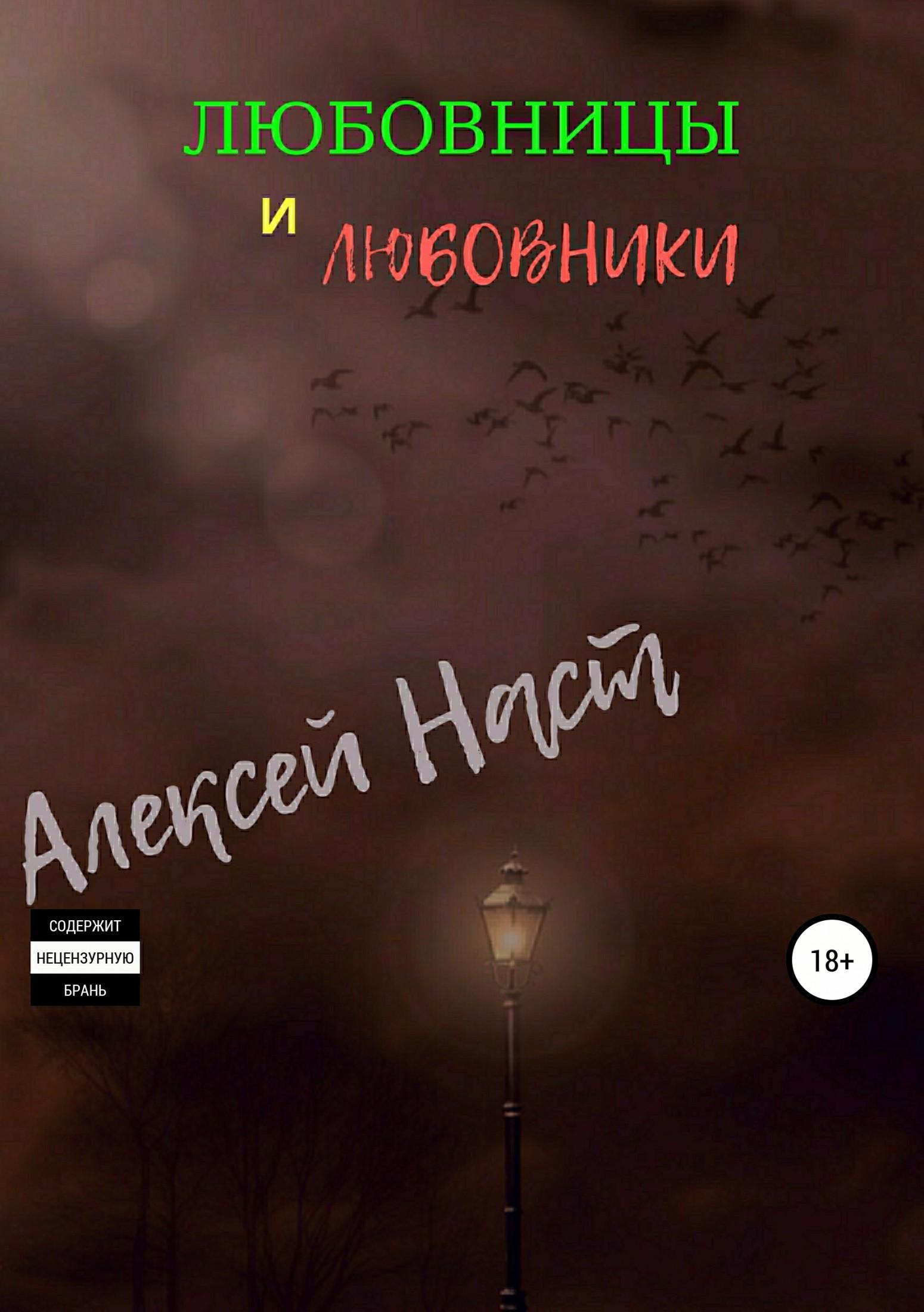 Алексей Наст - Любовницы и любовники