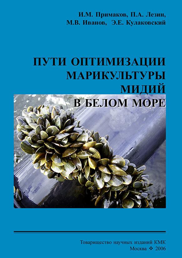 Фото - М. В. Иванов Пути оптимизации марикультуры мидий в Белом море khat catha edulis forsk