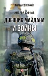 Андрей Курков - Дневник Майдана и Войны
