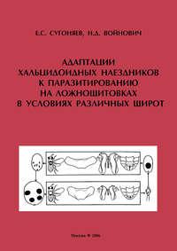 Е. С. Сугоняев - Адаптации хальцидоидных наездников (Hymenoptera, Chalcidoidea) к паразитированию на ложнощитовках (Hemiptera, Sternorrhyncha, Coccidae) в условиях различных широт