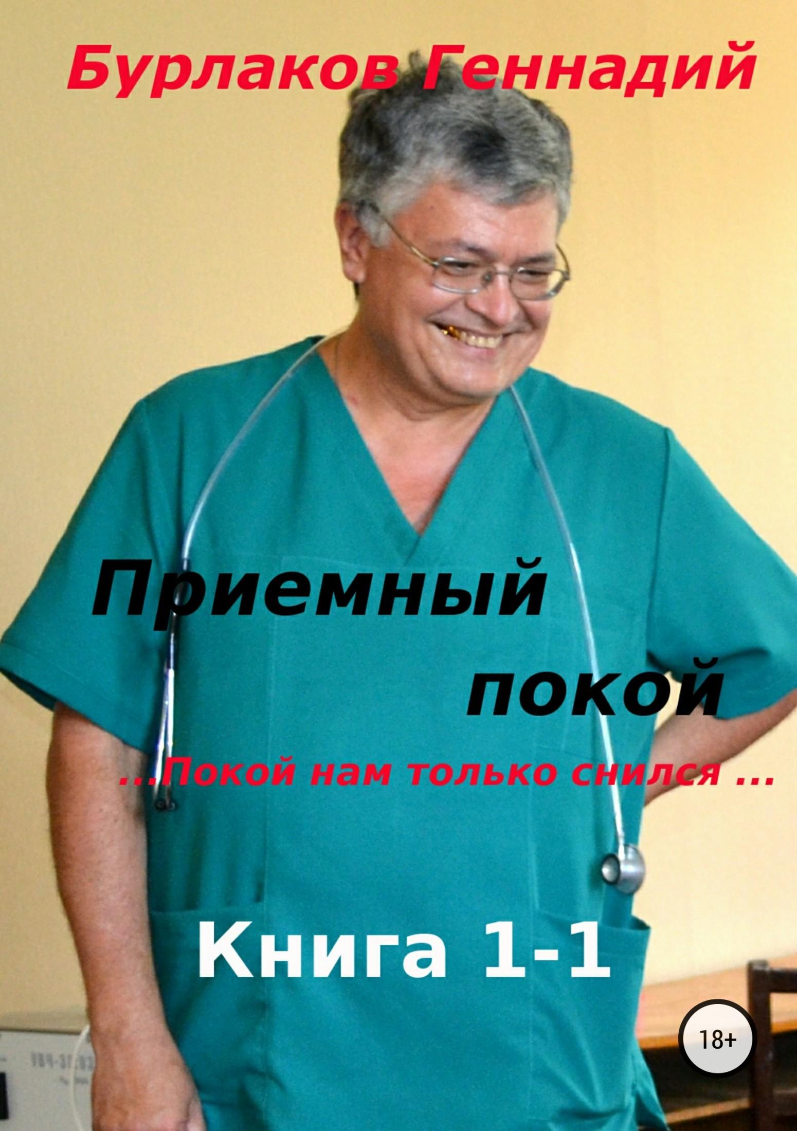 Геннадий Анатольевич Бурлаков Приемный покой. Книга 1-1. Покой нам только снился