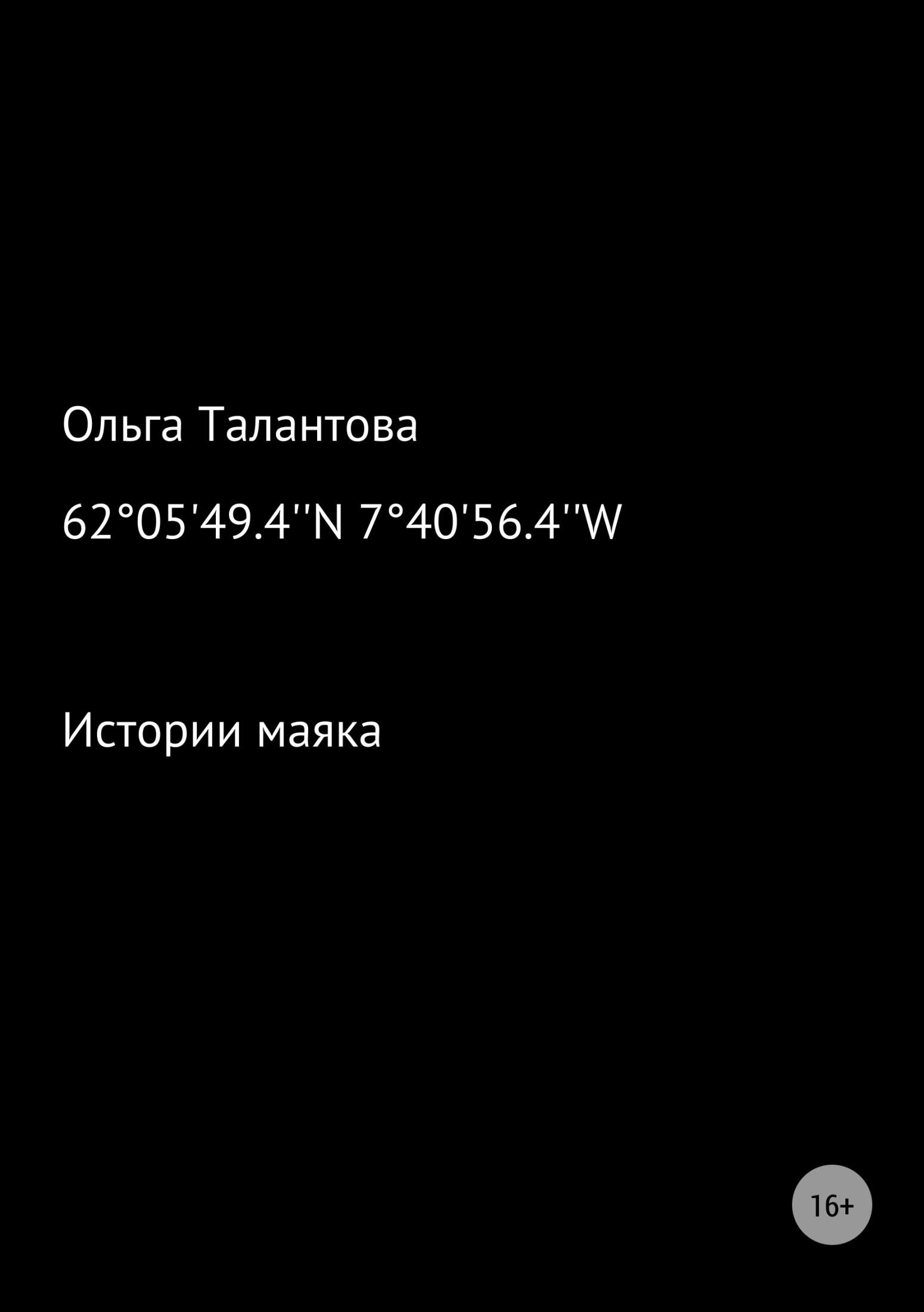 Ольга Талантова Истории маяка 62°05'49.4''N 7°40'56.4''W 360 degree rotating protective litchi pattern case w stand for google nexus 7 ii chocolate