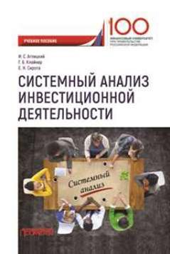 Е. Сирота, Игорь Аглицкий - Системный анализ инвестиционной деятельности