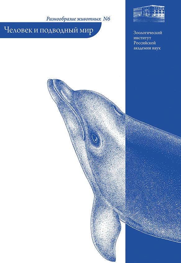 Андрей Островский - Человек и подводный мир
