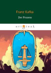 Франц Кафка - Der Prozess