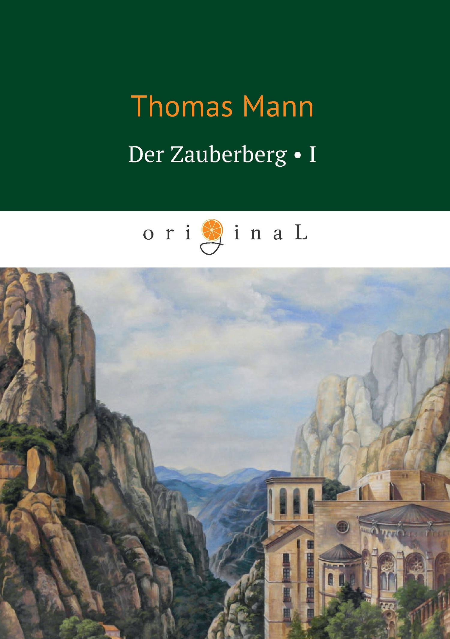 Томас Манн Der Zauberberg. Volume 1 ISBN: 978-5-521-05932-4, 978-5-521-05933-1 der zauberberg volume 1