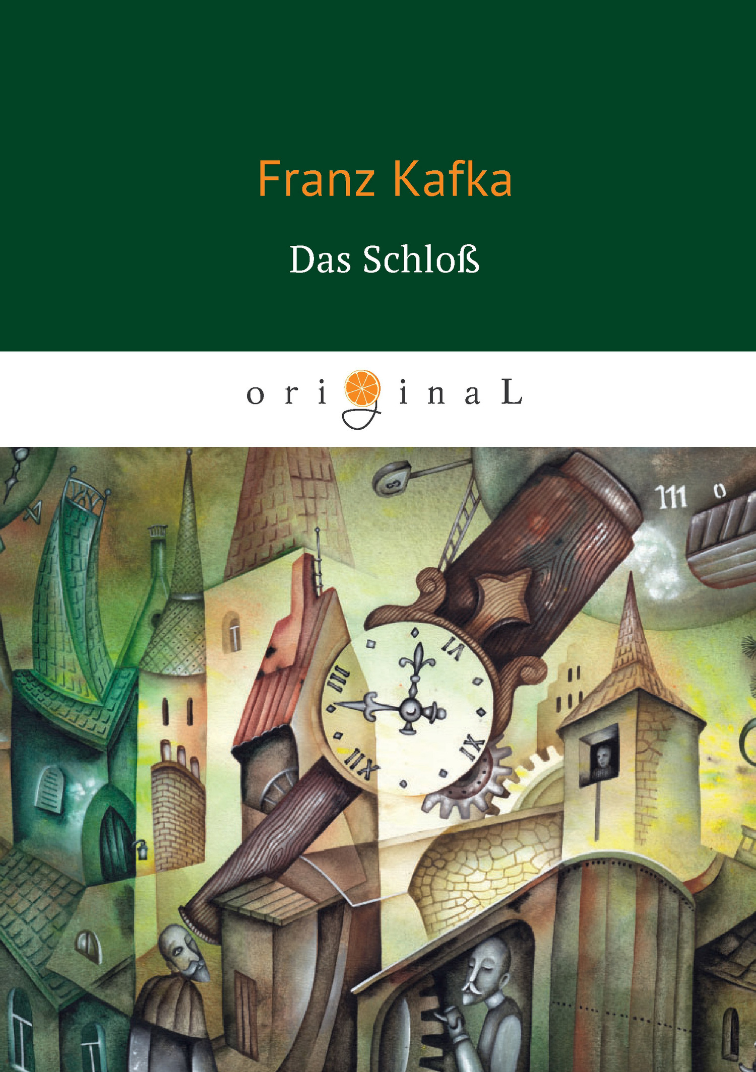 Франц Кафка Das Schloß ISBN: 978-5-521-06152-5 kafka franz the castle