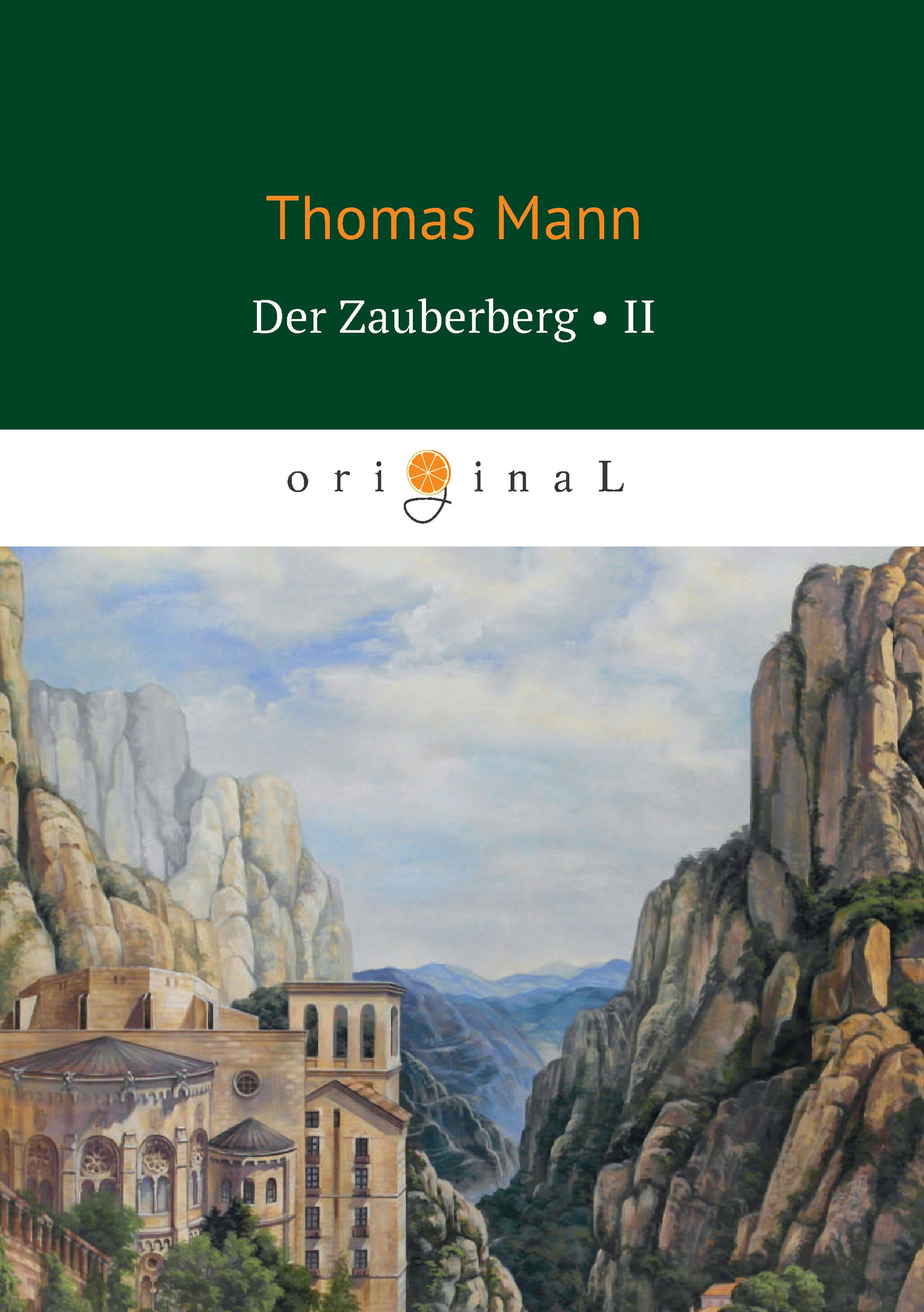 Томас Манн Der Zauberberg. Volume 2 ISBN: 978-5-521-06257-7, 978-5-521-05933-1 der zauberberg volume 1