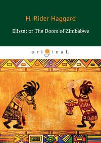 Генри Райдер Хаггард - Elissa: or The Doom of Zimbabwe