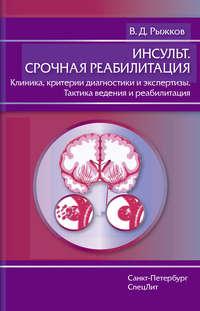 В. Д, Рыжков - Инсульт. Срочная реабилитация. Клиника, критерии диагностики и экспертизы. Тактика ведения и реабилитация