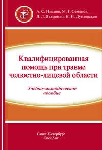 А. С. Иванов - Квалифицированная помощь при травме челюстно-лицевой области