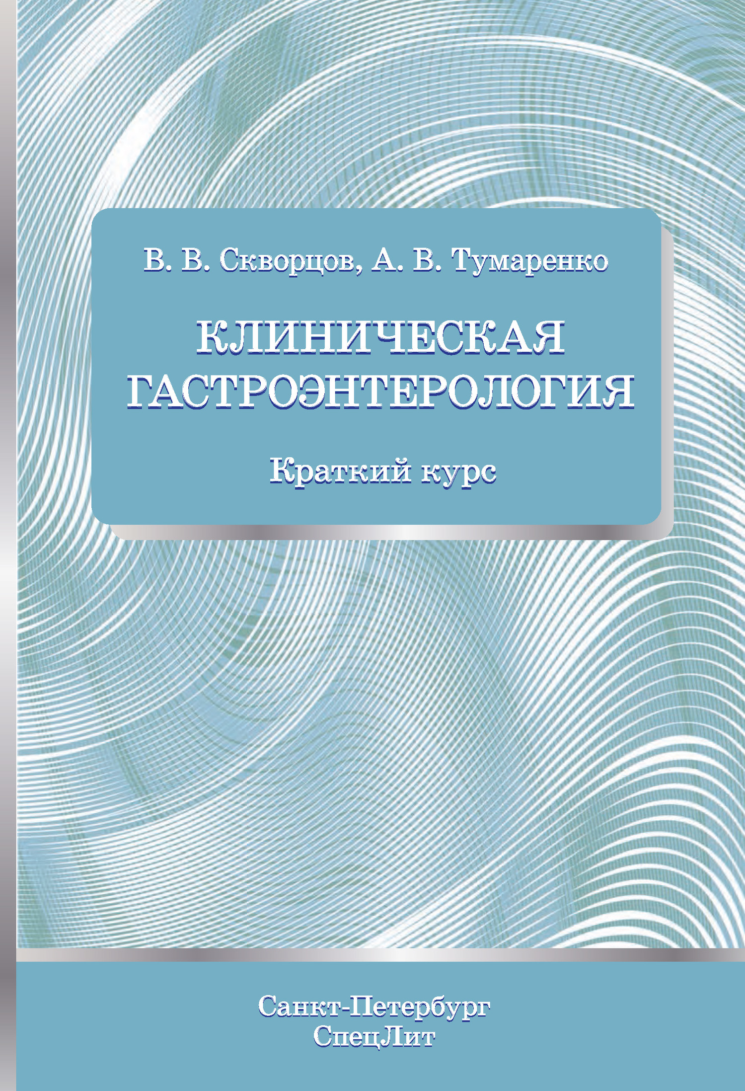 В. В. Скворцов Клиническая гастроэнтерология. Краткий курс