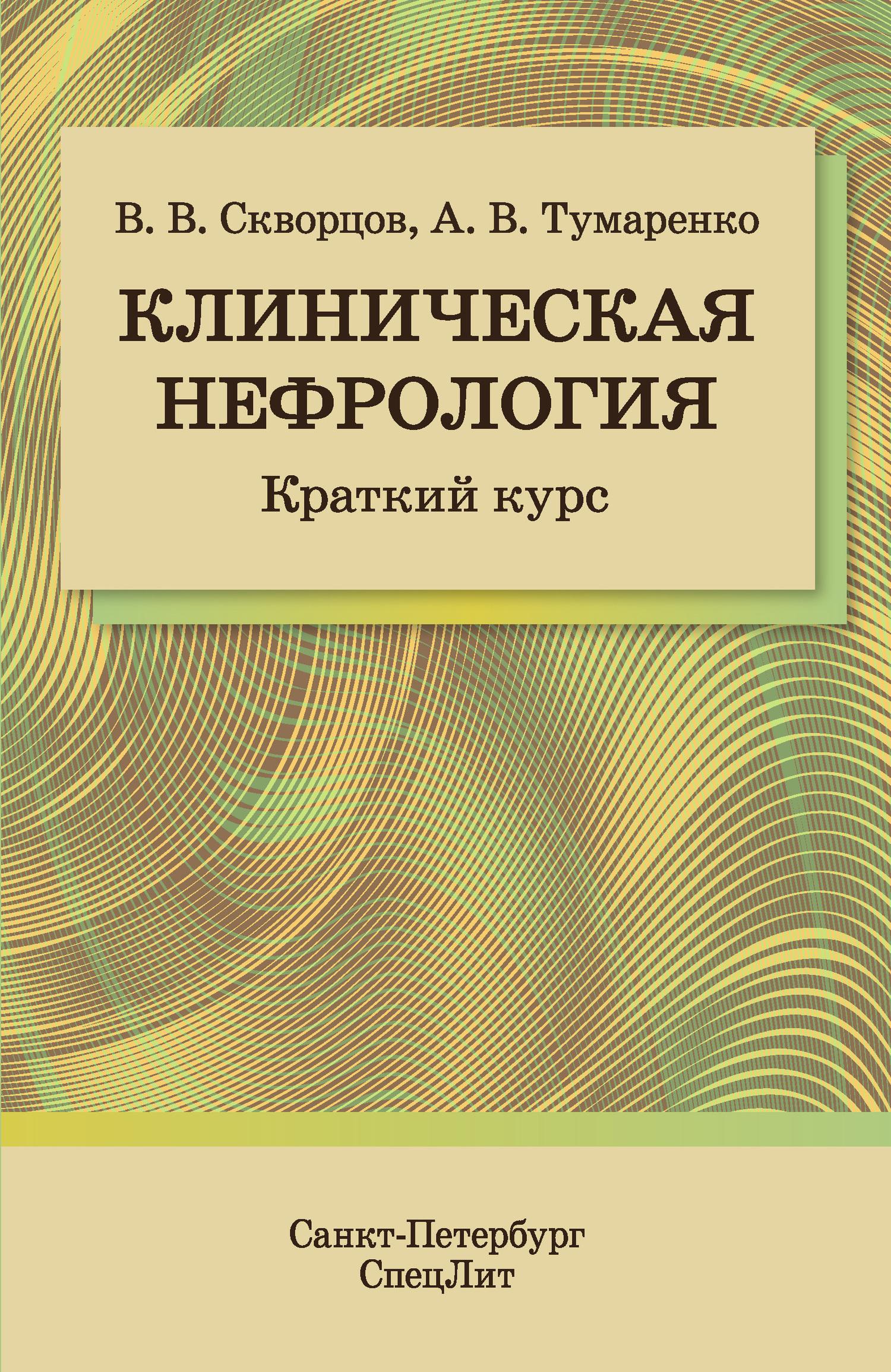 В. В. Скворцов Клиническая нефрология. Краткий курс