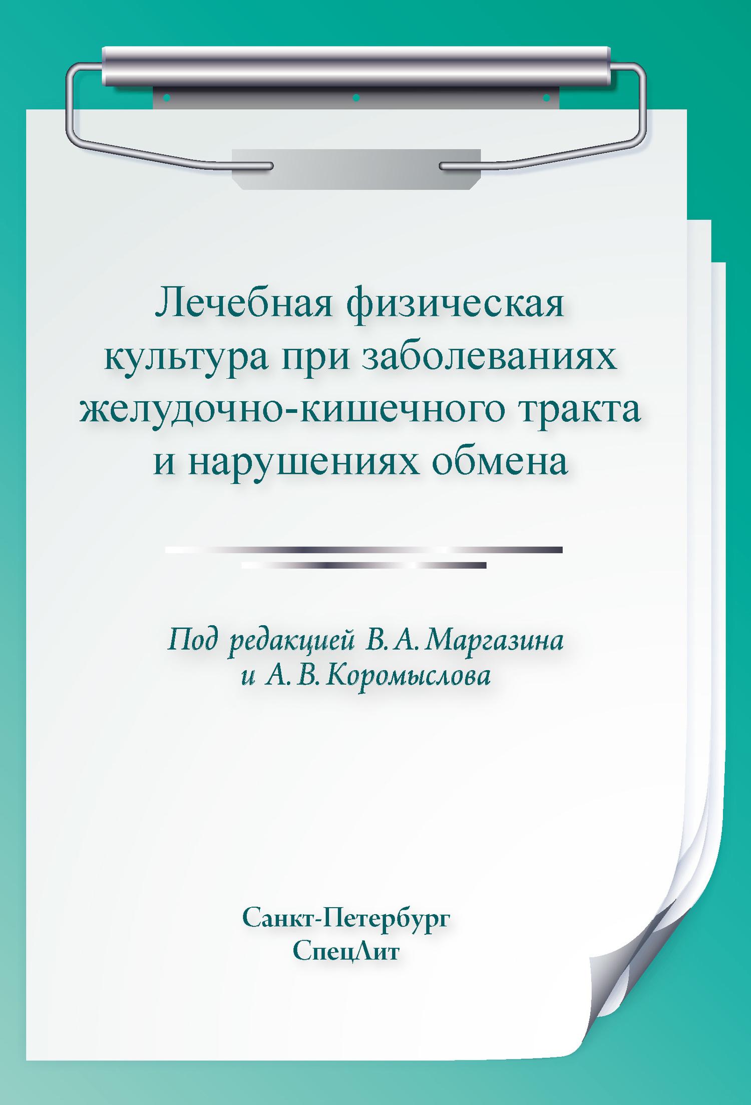 Коллектив авторов Лечебная физическая культура при заболеваниях желудочно-кишечного тракта и нарушениях обмена