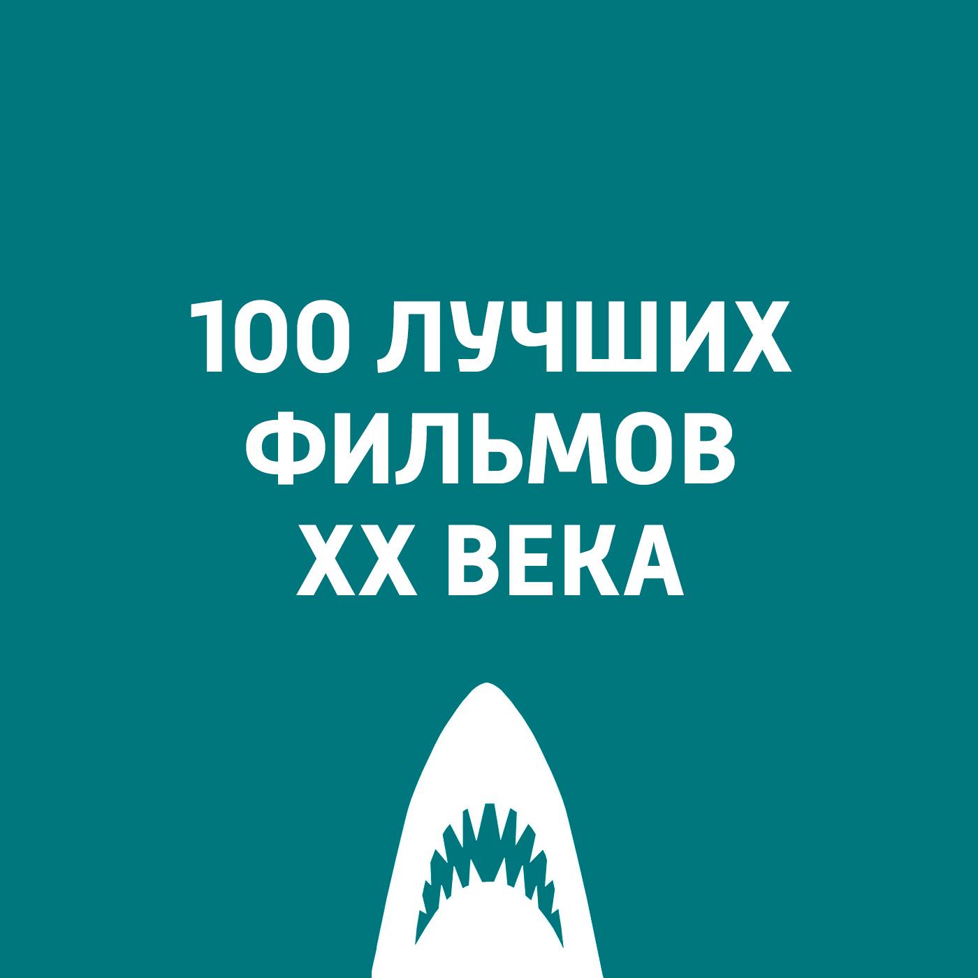 Антон Долин Полёты во сне и наяву