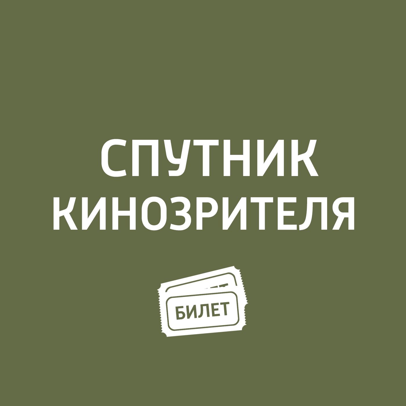 Антон Долин Большой фестиаль мультфильмо