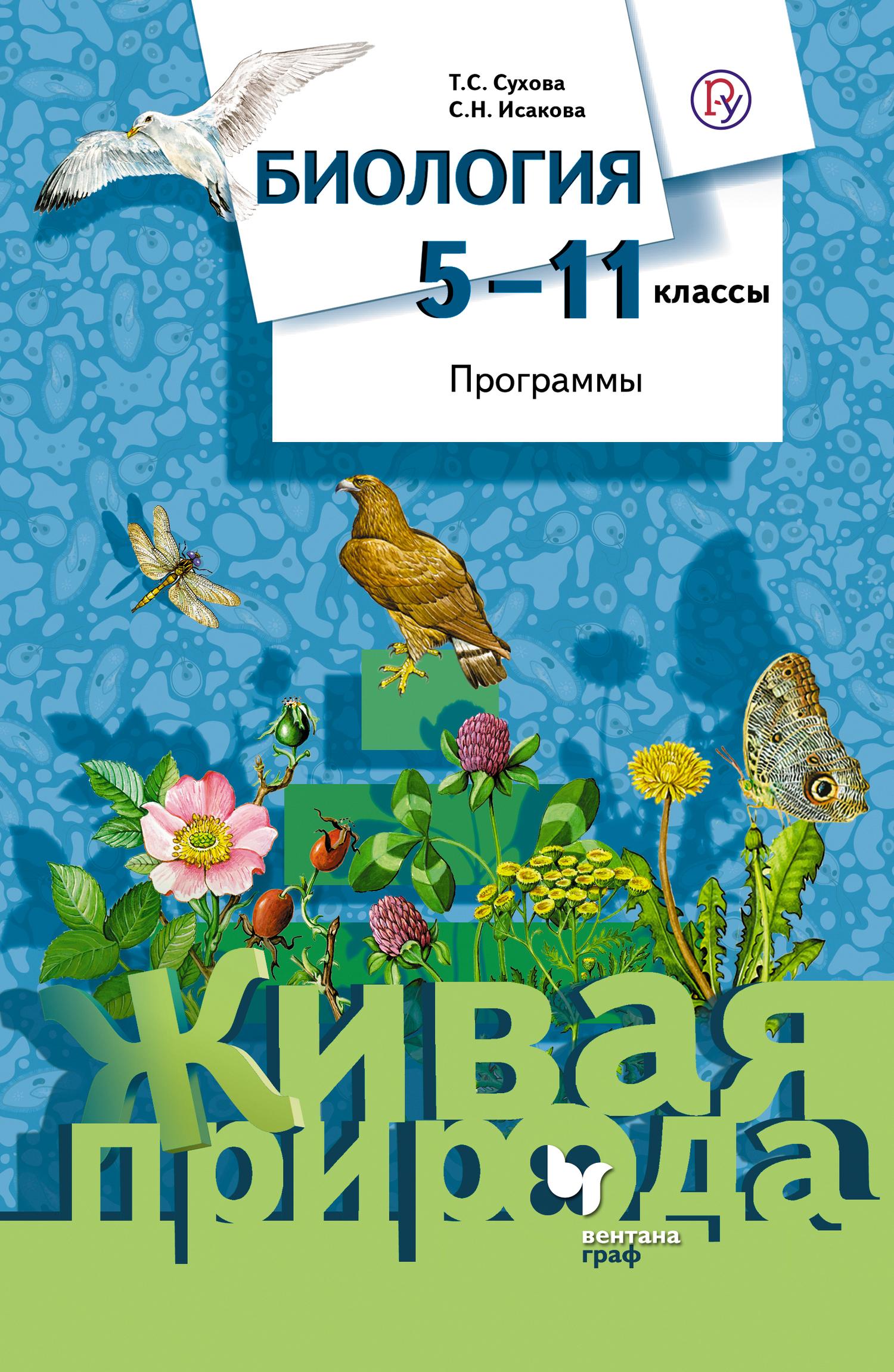 С. Н. Исакова Биология. 5–11 классы. Программы все цены