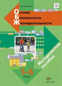 Н. Ф. Виноградова - Основы безопасности жизнедеятельности. 5–6 классы. Методическое пособие