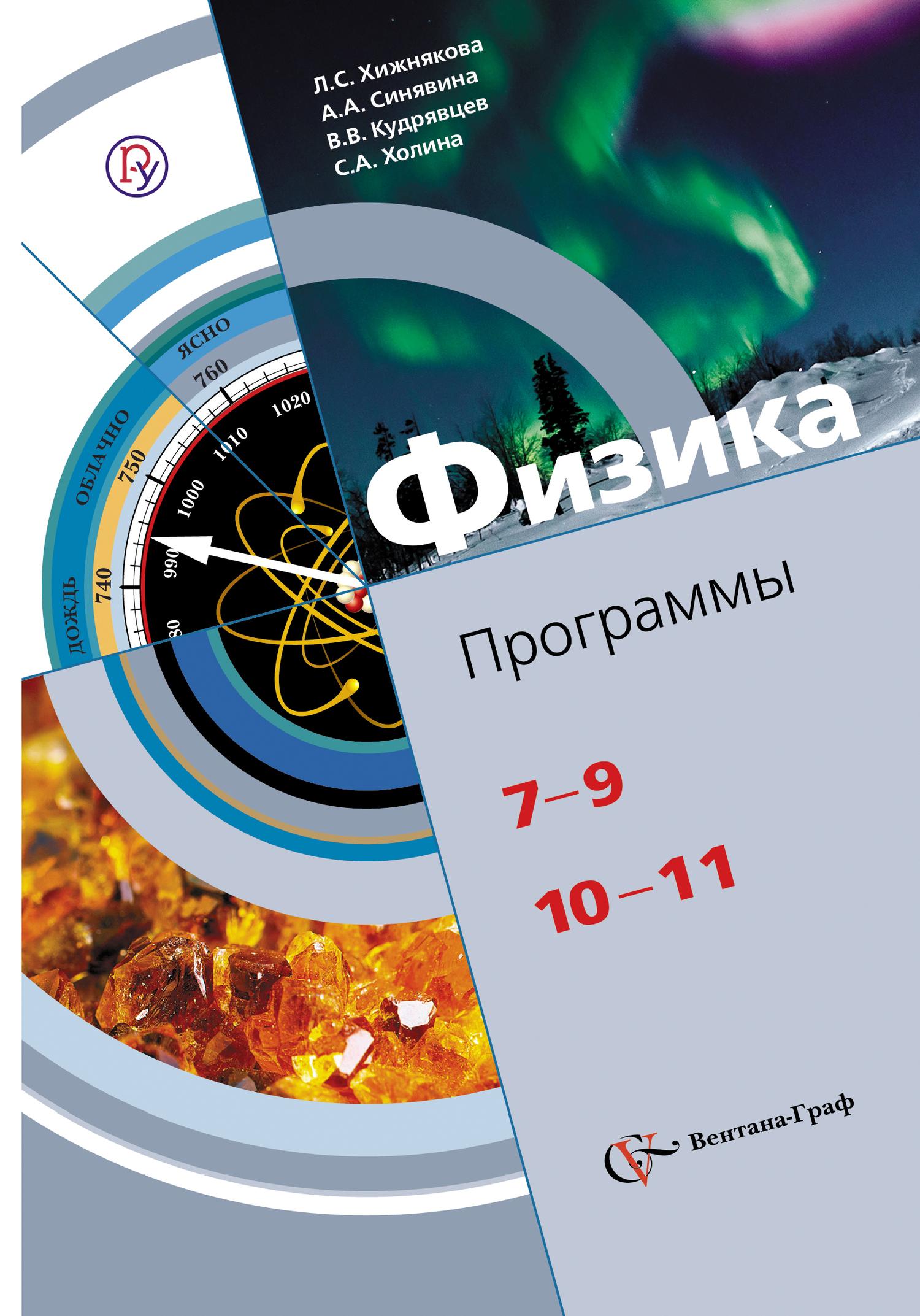 В. В. Кудрявцев Физика. Программы. 7–9 классы, 10–11 классы алгебра 7 9 классы