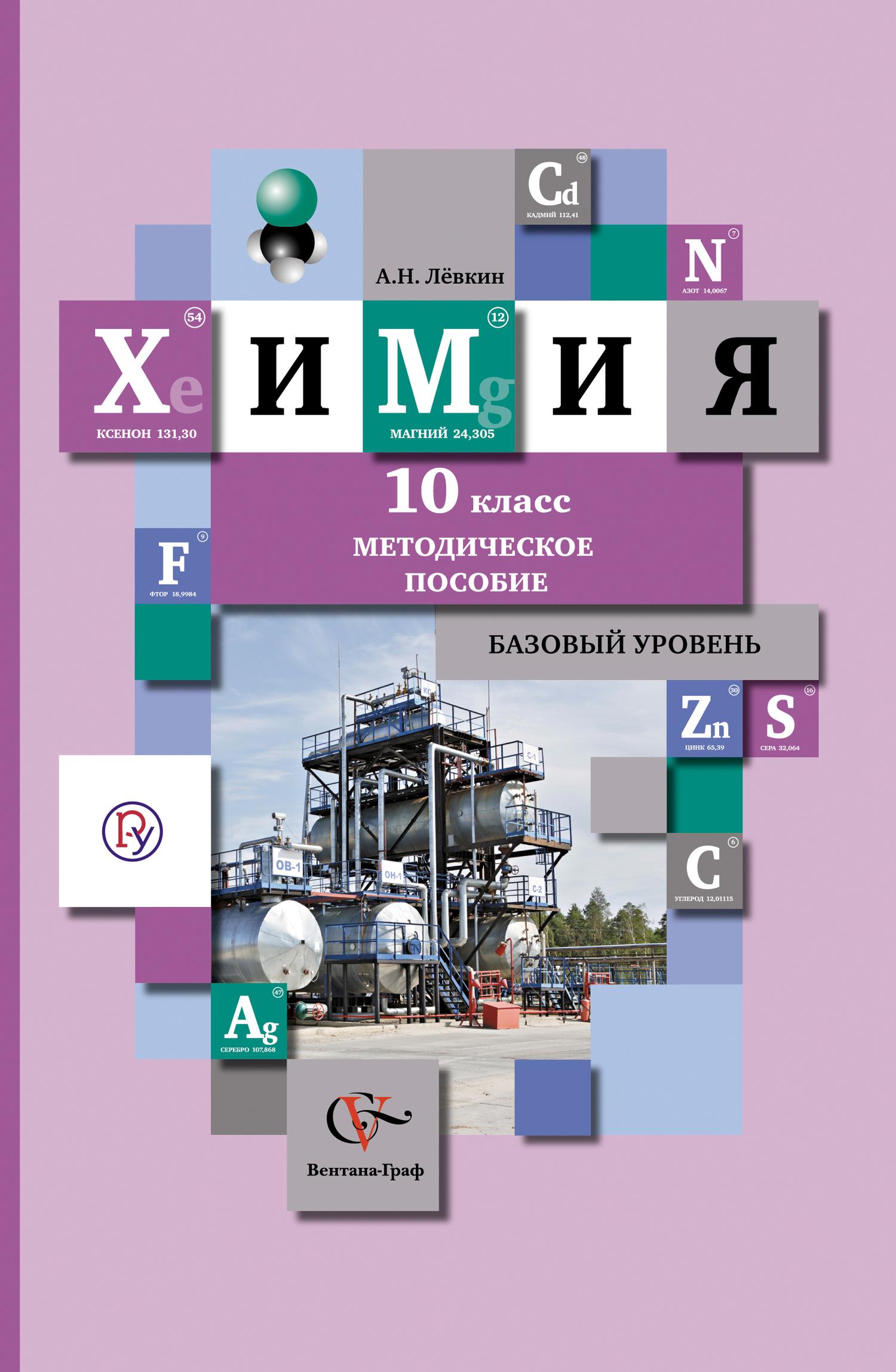 А. Н. Лёвкин Химия. 10 класс. Базовый уровень н е кузнецова а н левкин химия 10 класс задачник