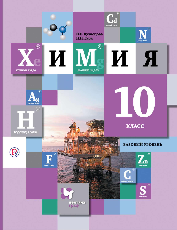 Н.е Кузнецова Н.н. Гара Химия 10 Класс Гдз