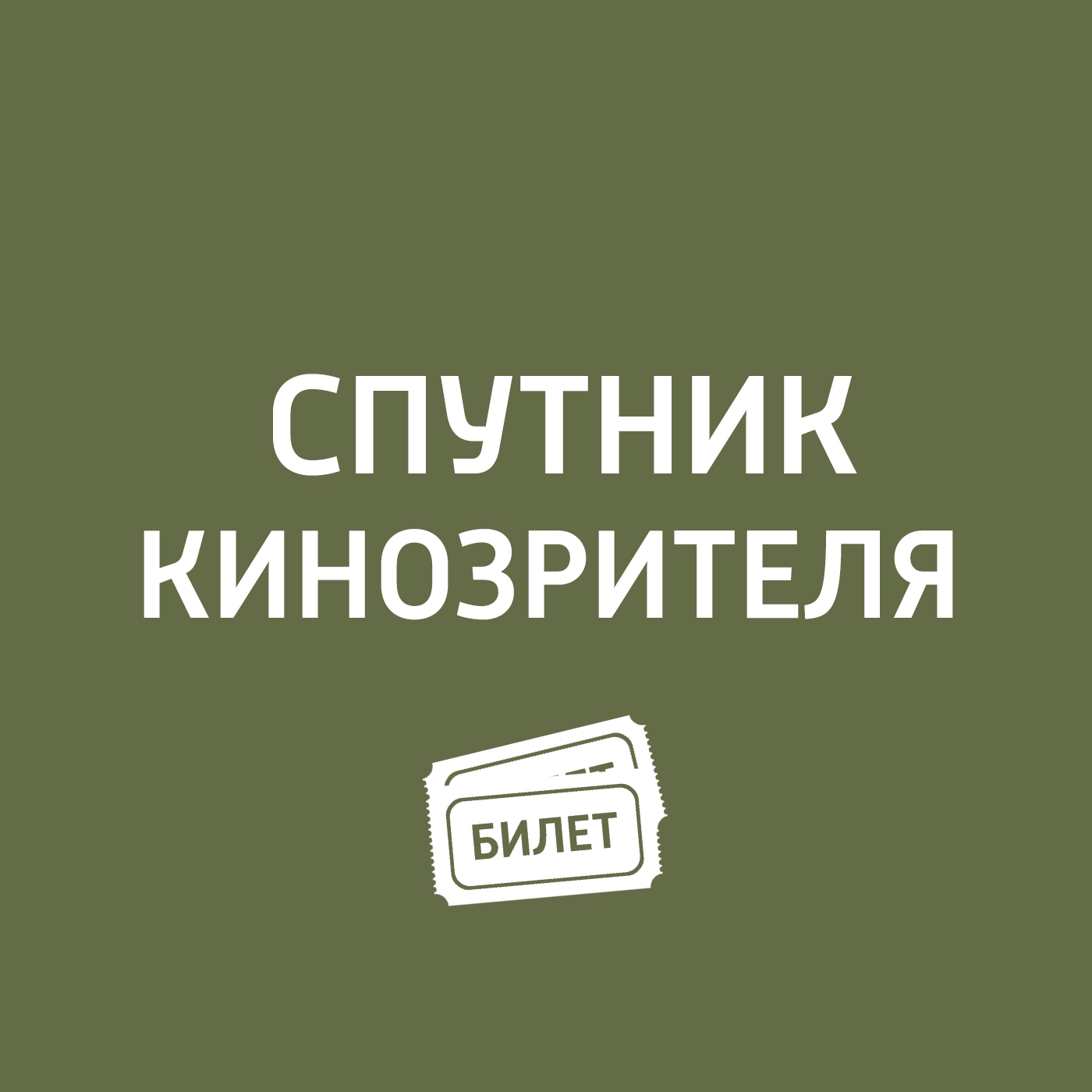 Антон Долин Премьеры. «Хороший мальчик