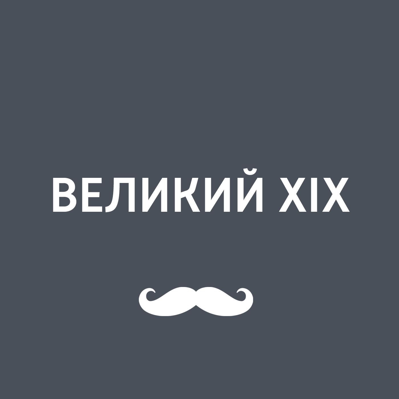 Игорь Ружейников XIX столетие - «золотой век русской дипломатии игорь ружейников медицина в xix веке