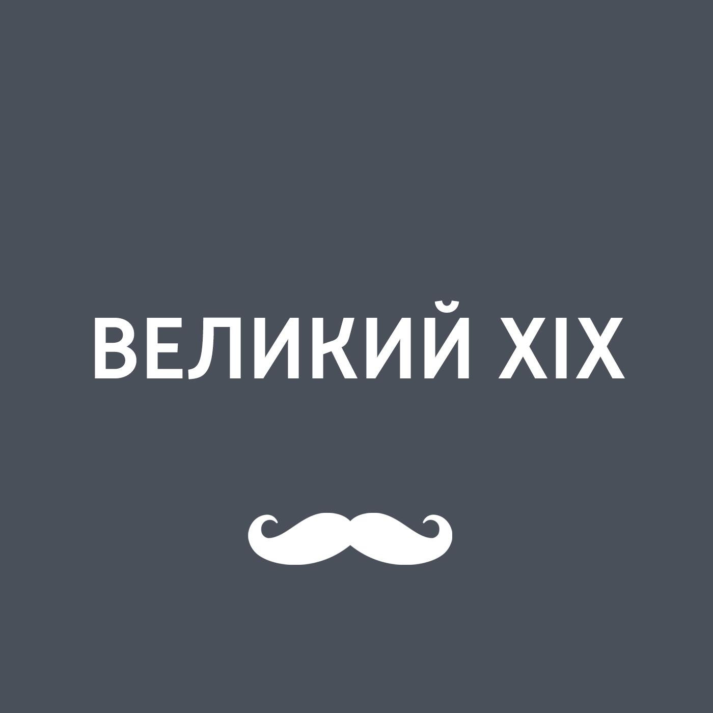 Игорь Ружейников Конституция Лорис-Меликова