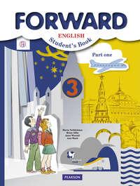forward 4 класс книга для учителя скачать бесплатно
