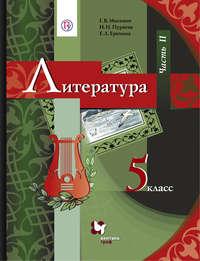 Е. Л. Ерохина - Литература. 5 класс. Часть II